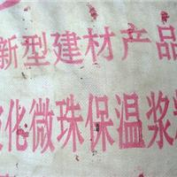 供应武汉玻化微珠保温砂浆