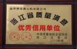 浙江省企业满意优秀信用单位