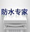深圳市中天防水装饰工程有限公司