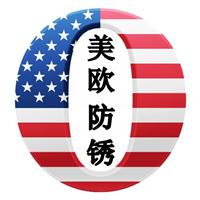 青岛美欧防锈包装材料有限公司