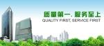 中山市绿保建材有限公司