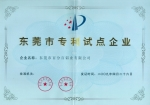东莞市专利试点企业