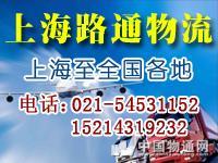 上海路通物流有限公司