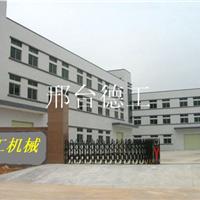 邢台德工重型设备制造厂