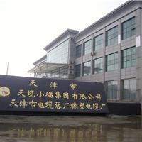 天津电缆总厂橡塑电缆厂