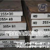 供应进口空淬硬化热作模具钢H13 耐磨H13
