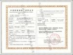 防腐蚀资质证书