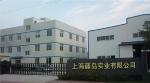 藤岛(上海)实业有限公司