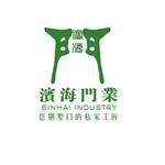 富阳市滨海门业有限公司