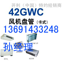 开利风机盘管(美国合资)北京开利办事处
