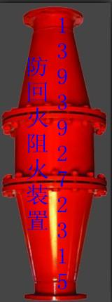 供应防回火装置 供应山西、贵州、甘肃地区