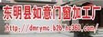 东明县如意门窗加工厂