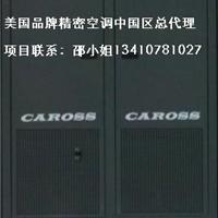供应广西柳州市机房精密空调,一级效能