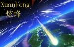 广州炫烽机电设备有限公司