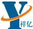 祥亿实业(上海)有限公司