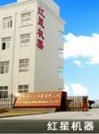 河南红星矿山设备有限公司