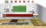 南京天脉远红冷暖舒适家居系统有限责任公司