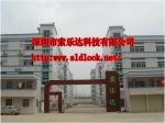 深圳市索乐达科技有限公司