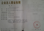 西安创金电子科技有限公司