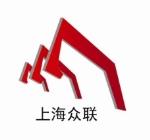 上海众联机械实业有限公司