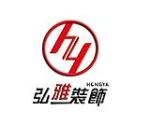 深圳市弘雅装饰工程有限公司