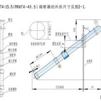 西北专业制造【XRNT4-24高压限流熔断器】
