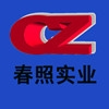 上海(春照)实业有限公司销售部