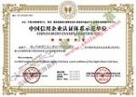 中国信用企业认证示范单位