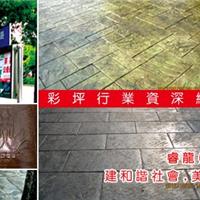 供应宁夏中卫彩色水泥路面压印上海厂家