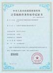 zy6224材料产烟毒性危险分级