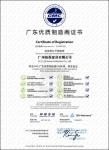 广东优质制造商证书