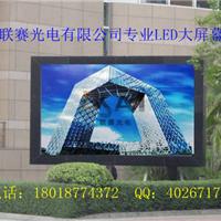辽宁户外彩色LED广告大屏幕厂家价格