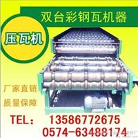 招商全国各地彩钢瓦机器设备C型钢机器设备代理商