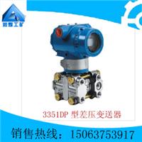 AOTS1151/3351DP型差压变送器