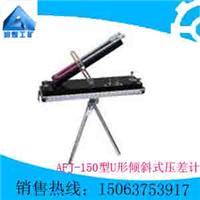 济宁润煤供应AFJ-150型U形倾斜式压差计