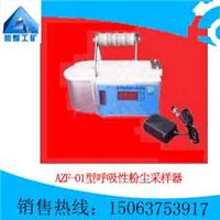 济宁润煤供应AZF-01型呼吸性粉尘采样器