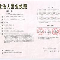 广西宏骏节能环保科技有限公司