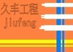 深圳久丰高工程塑胶材料有限公司