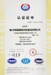 ISO 9001 2008认证证书