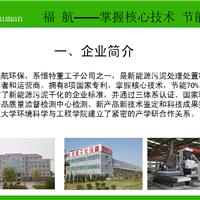 山东福航(江苏)新能源环保科技有限公司