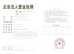 上海凌鹰模型有限公司