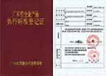 广东省执行标准登记证