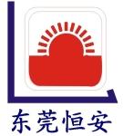 东莞市恒安包装材料有限公司