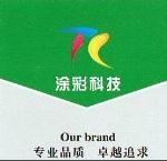杭州涂彩科技有限公司
