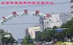 北京华夏经典科技发展中心