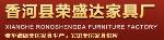 香河县荣盛达家具厂