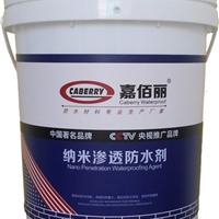 嘉佰丽厂家直销纳米渗透防水剂涂料最低价