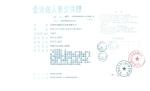 苏州鸿奇腾机电设备有限公司