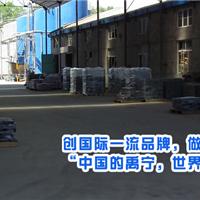 天津禹宁新型材料科技有限公司