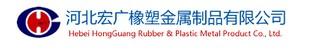 河北宏广橡塑金属制品有限公司